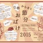El Setsubun (節分?) es una celebración japonesa llevada a cabo el día antes del comienzo de una nueva estación del año (3 de febrero)
