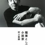 """Murakami publica en Japón un nuevo libro con una docena de ensayos """"Shokugyo toshiteno Shosetsuka"""""""